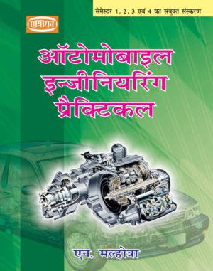 Automobile Book In Hindi