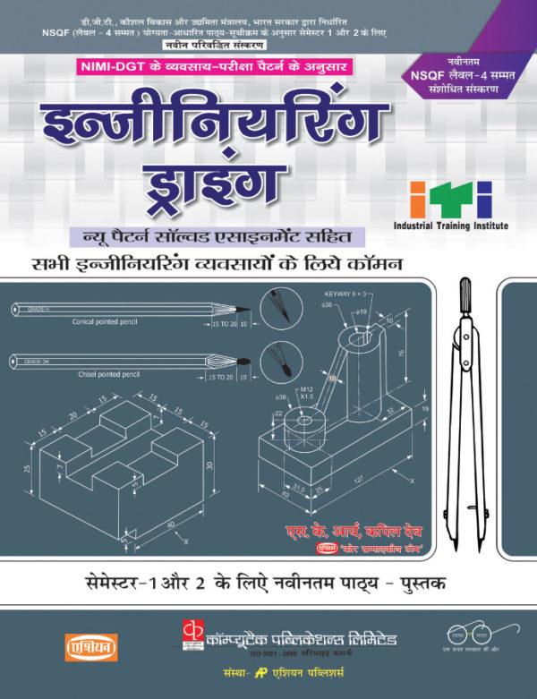 Engineering Drawing Surjit Singh
